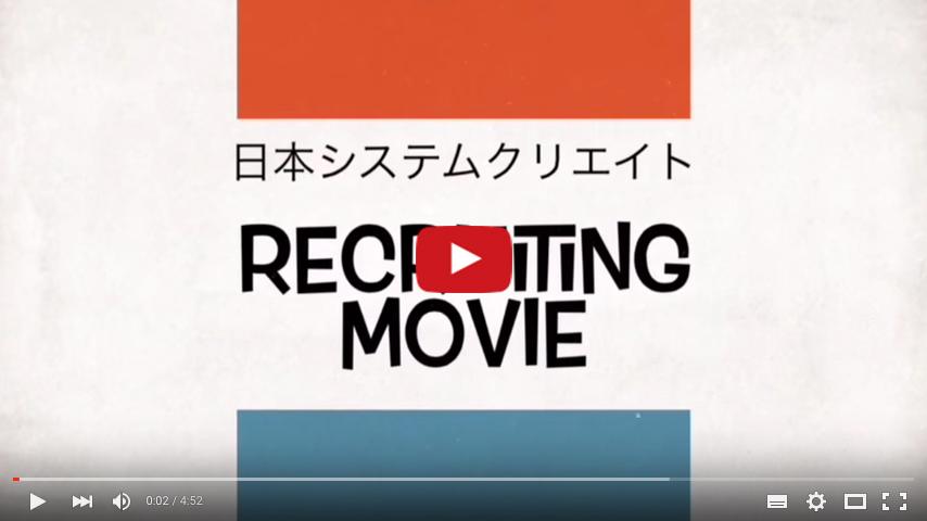 日本システムクリエイト 採用動画