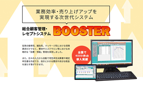 BOOSTER総合ページ